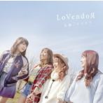 田中れいな出演:LoVendoЯ/イツワリ/宝物(初回生産限定盤)(DVD付)