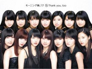 モーニング娘。'17/15 Thank you,too(初回生産限定盤)(Blu-ray Disc付)