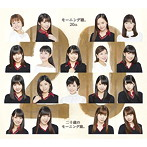 石黒彩出演:モーニング娘。20th/二十歳のモーニング娘。(初回生産限定盤)(DVD付)