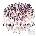ハロプロ・オールスターズ/YEAH YEAH YEAH/憧れの Stress-free/花、闌の時(初回生産限定盤)(DVD付)