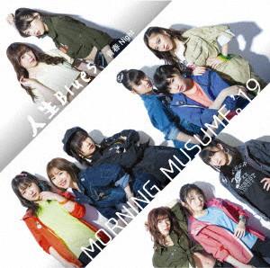 モーニング娘。'19/人生Blues/青春Night(初回生産限定盤A)(DVD付)