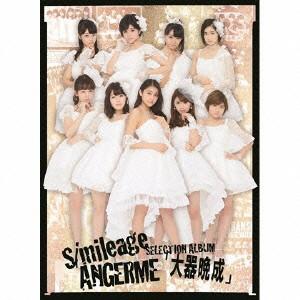 アンジュルム/S/mileage / ANGERME SELECTION ALBUM「大器晩成」(初回生産限定盤A)(Blu-ray Disc付)
