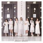 Juice=Juice/DOWN TOWN/がんばれないよ(通常盤B)