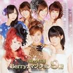 夏焼雅出演:Berryz工房/Berryzマンション9階(初回限定盤)(DVD付)