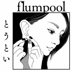 flumpool/とうとい(通常盤)
