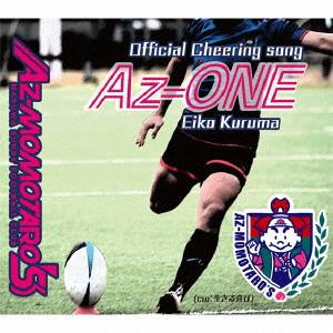 くるま英子/Az-MOMOTARO'S Official Cheering Song Az-ONE