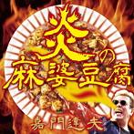 嘉門達夫/炎の麻婆豆腐