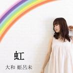 大和姫呂未出演:大和姫呂未/虹