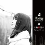 大和姫呂未出演:大和姫呂未/モノクロ