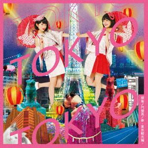YANAKIKU/柳菊ノ円盤其ノ参-東京観光編-(初回限定盤)(DVD付)