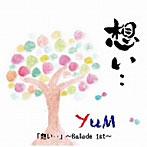 YuM/想い・・~Ballade 1st~