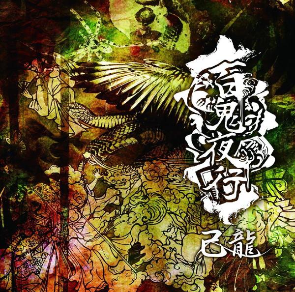 己龍/百鬼夜行(通常盤:C)