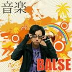 BALSE/音楽