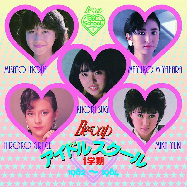 BE-VAP アイドルスクール 1982-1984