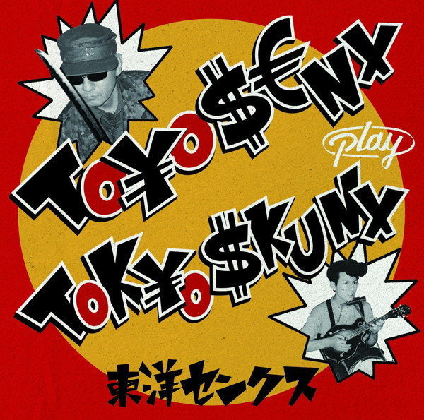 東洋センクス/TO¥O $CNX play TOK¥O $KUNX