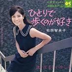 松原智恵子/コンプリート・シングル・コレクション