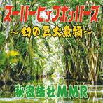 ソニン出演:秘密結社MMR/スーパーヒップホッパーズ〜幻の巨大魚編〜