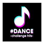 倖田來未出演:#DANCE-challenge