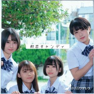 さくらシンデレラ/初恋キャンディー Dタイプ リトルシンデレラ盤