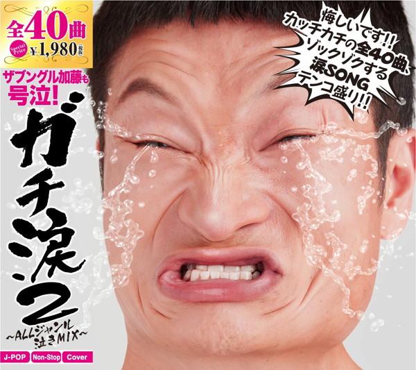ガチ涙2〜ALLジャンル泣きMIX〜