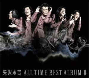 矢沢永吉/ALL TIME BEST ALBUM II
