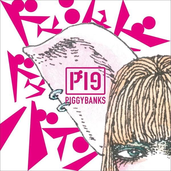 PIGGY BANKS/ドゥ シュビドゥバイン