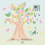 YuM/「願い・・」~Ballade 2nd~