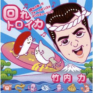 竹内力/回れトロイカ〜誰もが踊ったフォークダンスはダンスミュージック〜