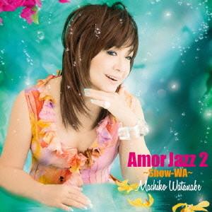 渡辺真知子/Amor Jazz2〜Show-WA〜