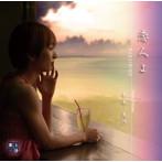 本木美沙出演:本木美沙/恋人よ