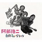 阿部浩二/自称ミュージシャン