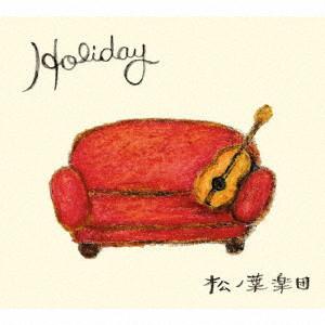 松ノ葉楽団/Holiday