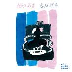 加藤紀子出演:櫛引彩香/恋する運命
