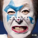 酒井法子出演:ニューロティカ/良いか悪いかは別として(笑)<決定盤>