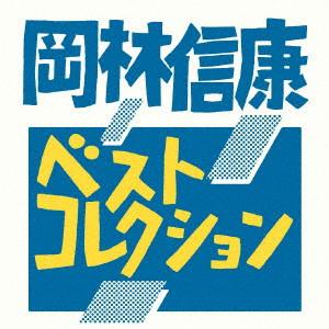 岡林信康/ベストコレクション