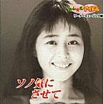 横須賀昌美出演:おしえてアイドル〜80sアイドル・コレクション