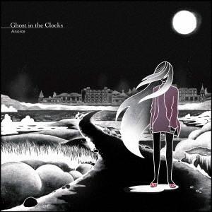アノイス/Ghost in the Clocks
