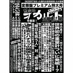 DEZERT/完売音源集-暫定的オカルト週刊誌2-(変態盤)(初回限定盤)(DVD付)