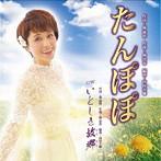清乃出演:及川清乃/たんぽぽ/こいとしき故郷
