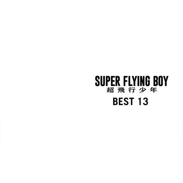 超飛行少年/SUPER FLYING BOY BEST 13