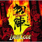 彩夢出演:LION