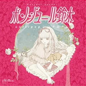 ボンジュール鈴木/Lollipopシンドローム(リマスター盤)