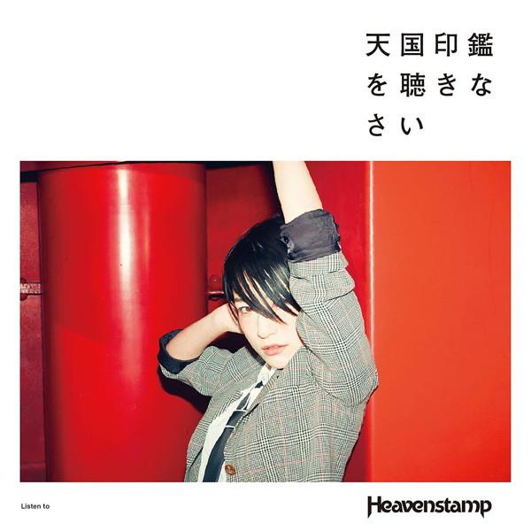 Heavenstamp/天国印鑑を聴きなさい