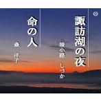 森洋子出演:綾小路しづか/森洋子/諏訪湖の夜/命の人