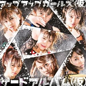 アップアップガールズ(仮)/サードアルバム(仮)(初回限定盤)(DVD付)