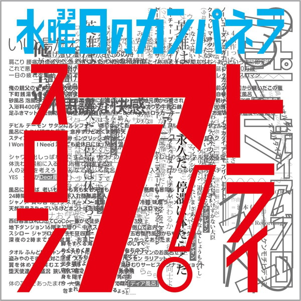 水曜日のカンパネラ/トライアスロン