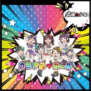 応援☆少女/カラフル ガール(D盤)