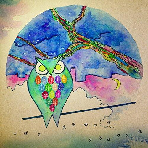 つばき/真夜中の僕、フクロウと嘘