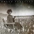 清浦夏実出演:星野みちる/月がきれいですね
