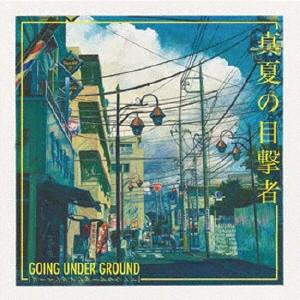 GOING UNDER GROUND/真夏の目撃者